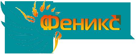 Феникс - бесплатная утилизация бытовой техники